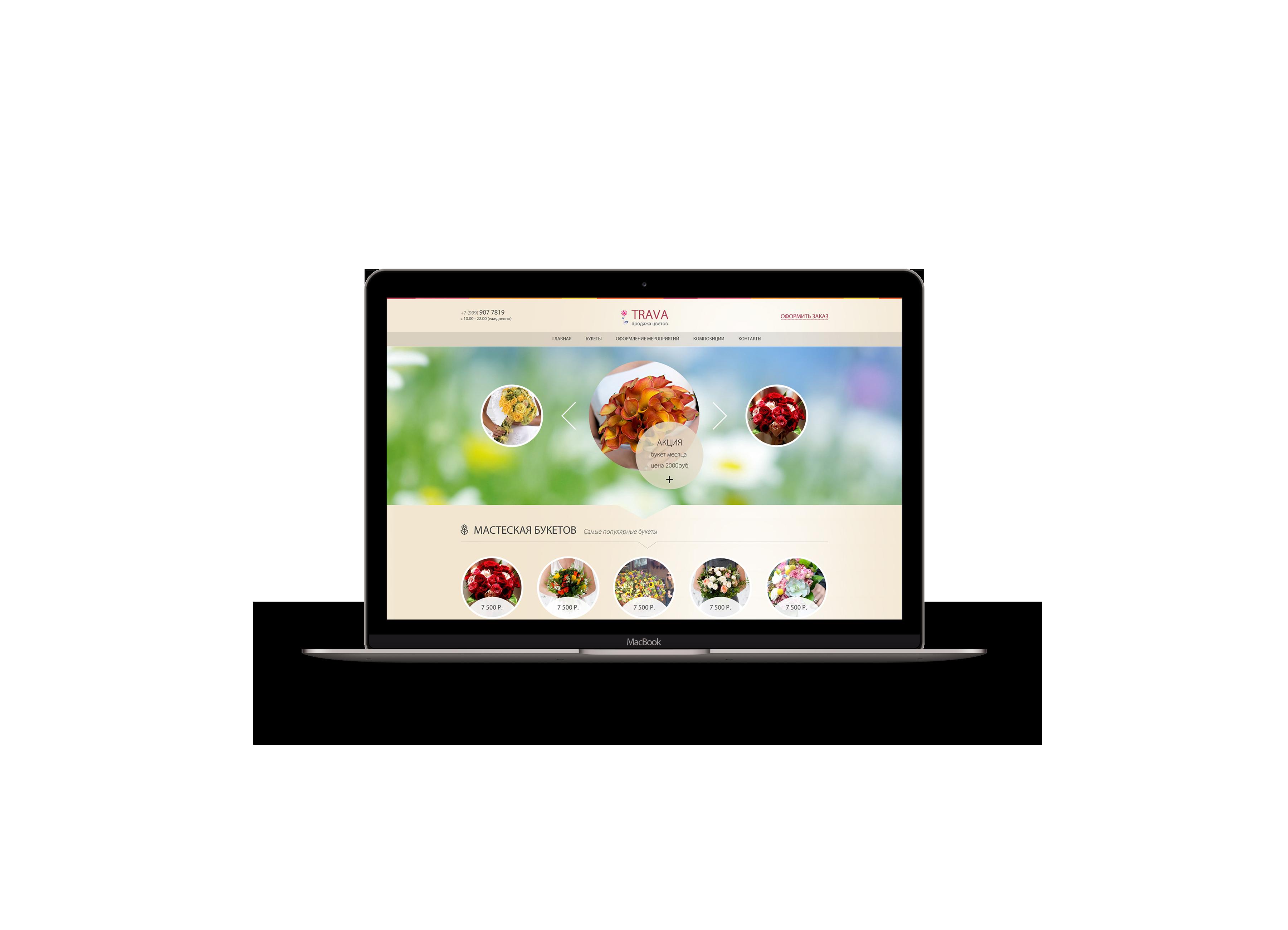 Дизайн сайта. Продажа букетов.