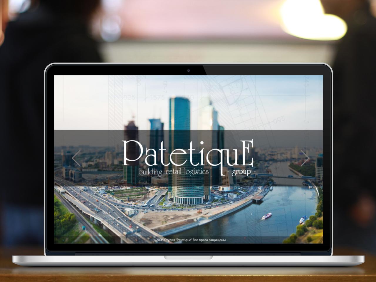 Дизайн сайта Patetique