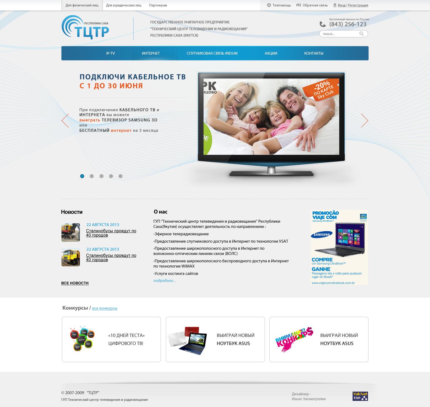 Дизайн сайта ТЦТР