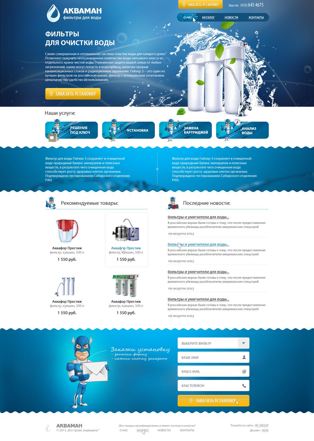 Дизайн сайта акваман.рф фильтры для воды