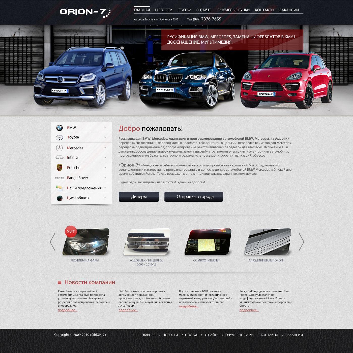 Дизайн сайта автотюнинга ORION-7