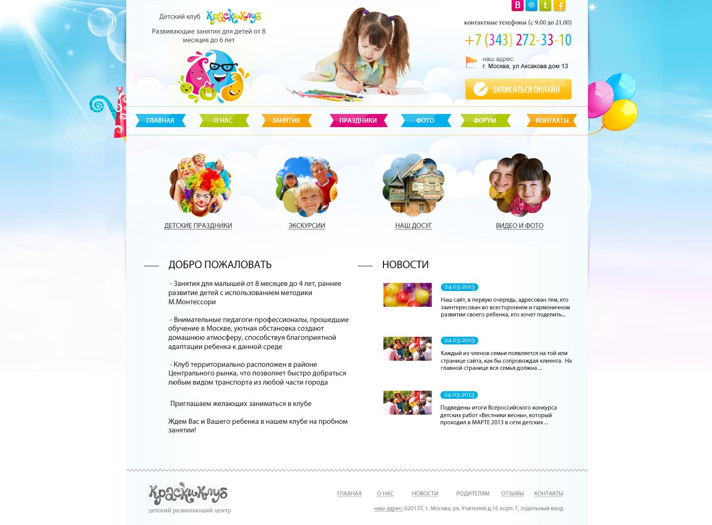 Дизайн сайта детского клуба КРАСКИ КЛУБ