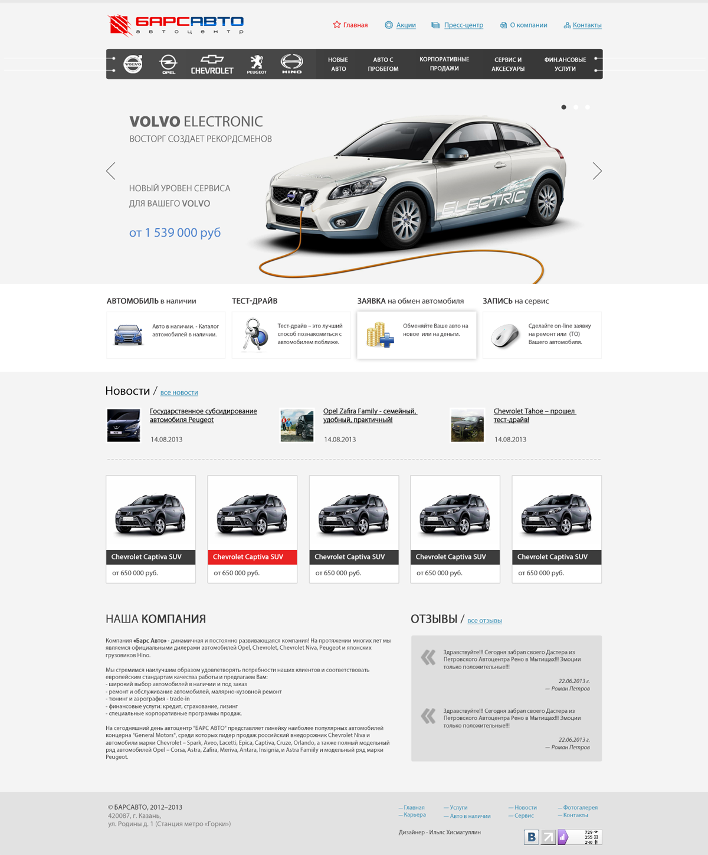 Дизайн сайта БАРСАВТО