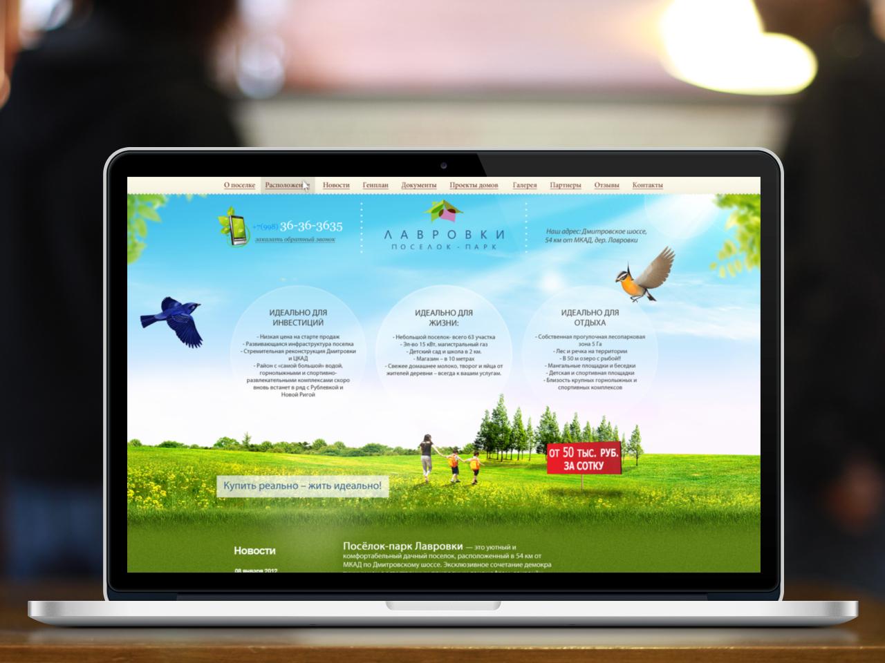 Дизайн сайта Котдеджнего Поселка