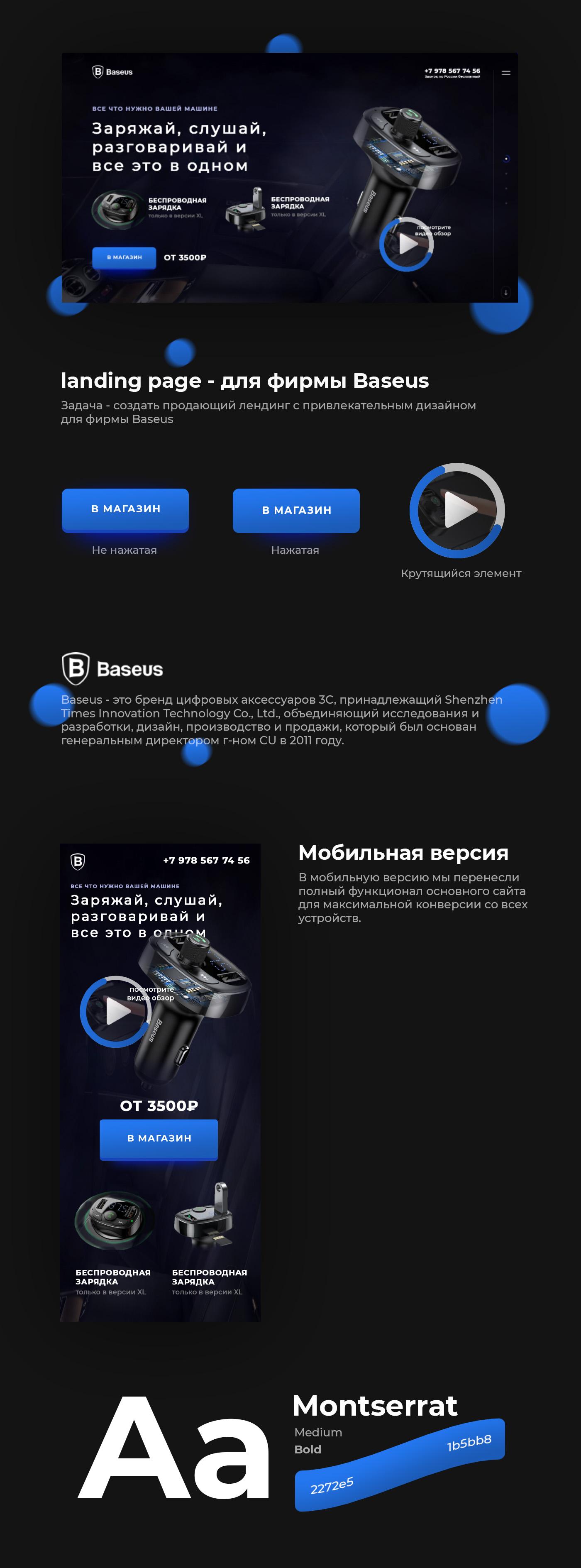 Baseus гаджеты для айфонов   landing page