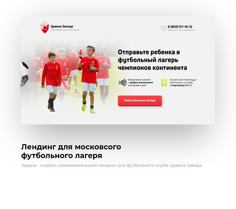 Црвена футбольный лагерь | landing page