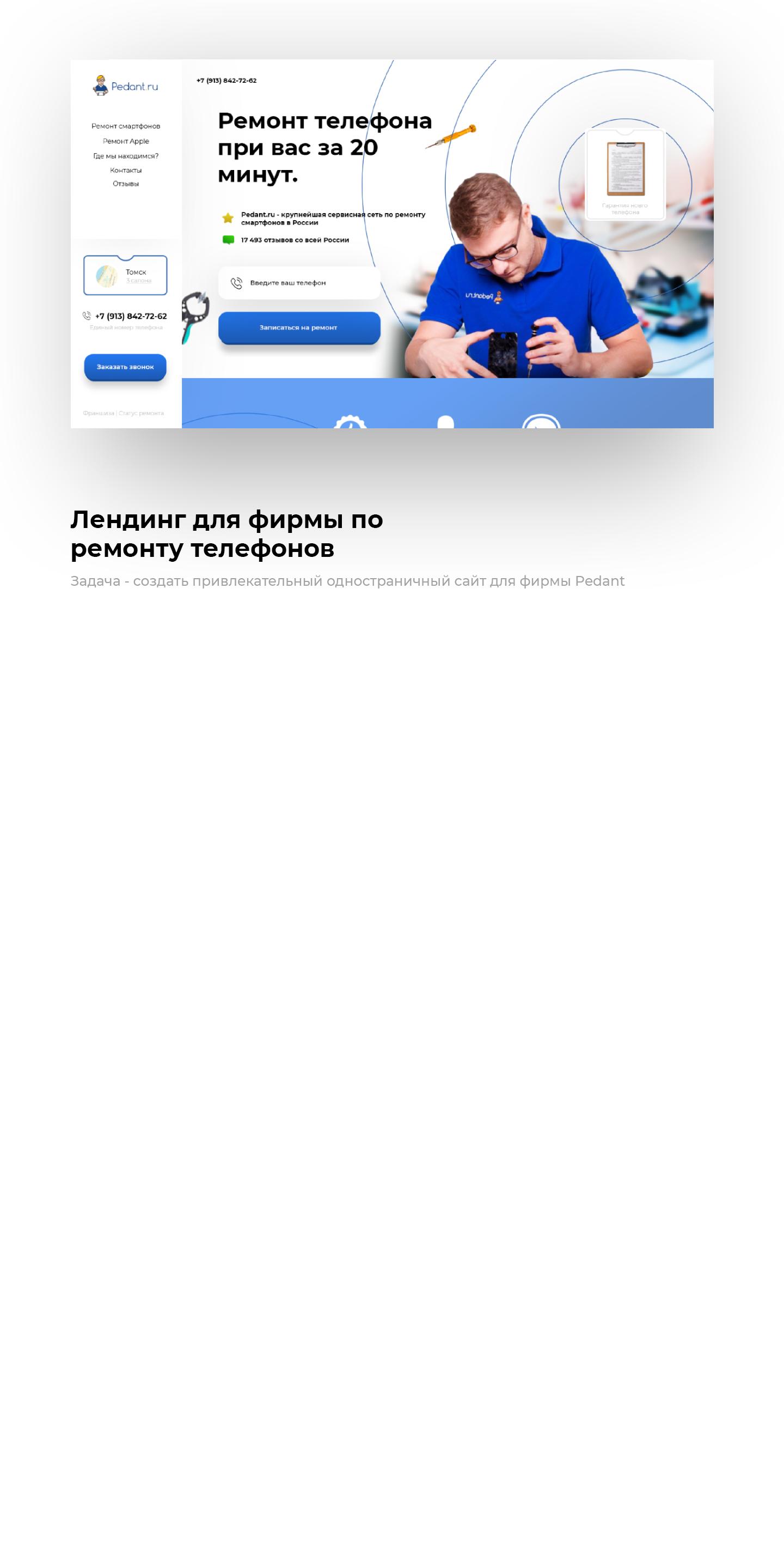 Ремонт телефонов | landing page