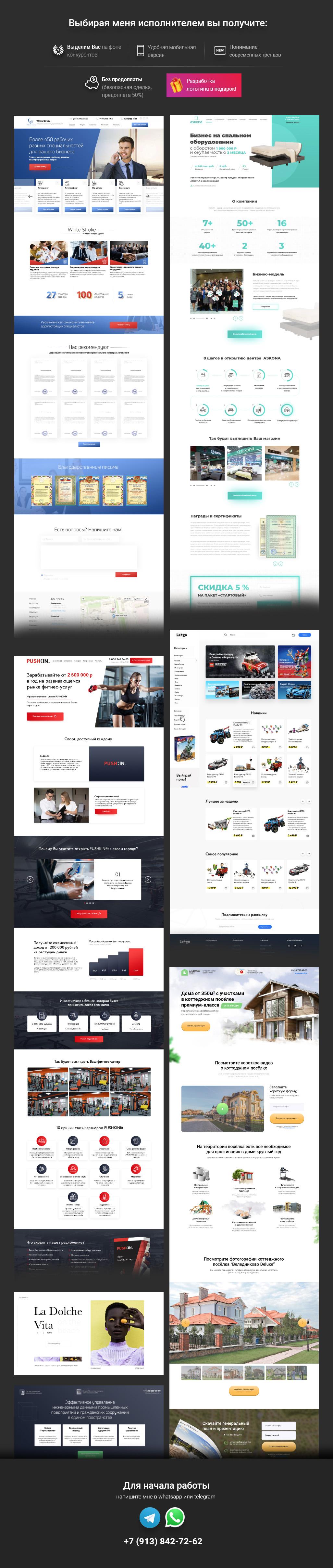 Стильный и удобный дизайн сайтов