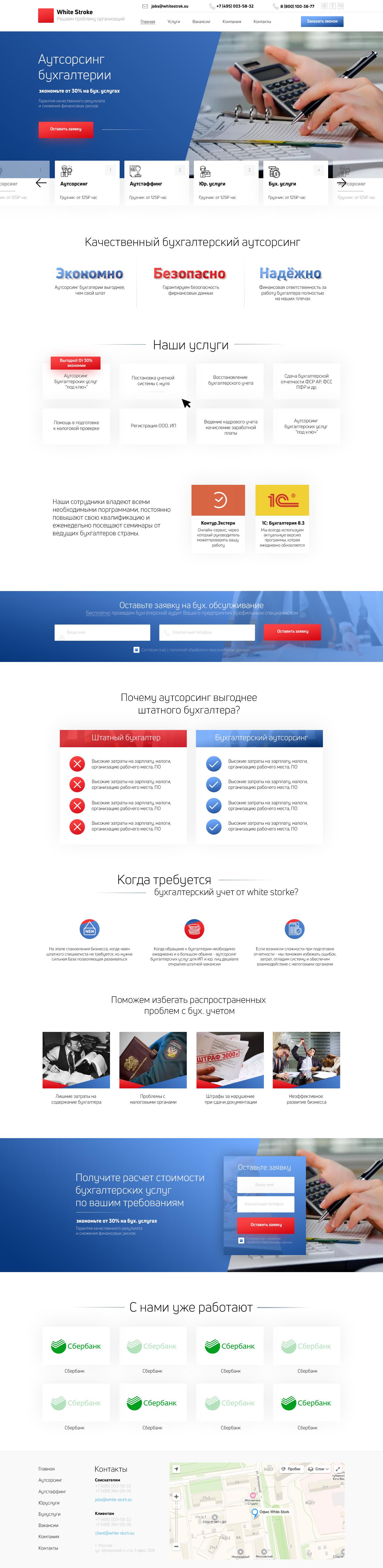 Аутсорсинг White Stroke – Корпоративный сайт
