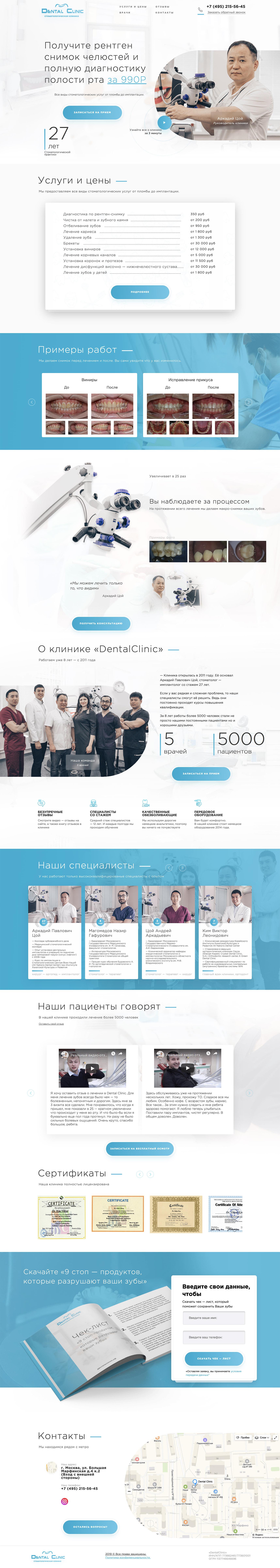 Лендинг «Под ключ» → Стоматологическая клиника
