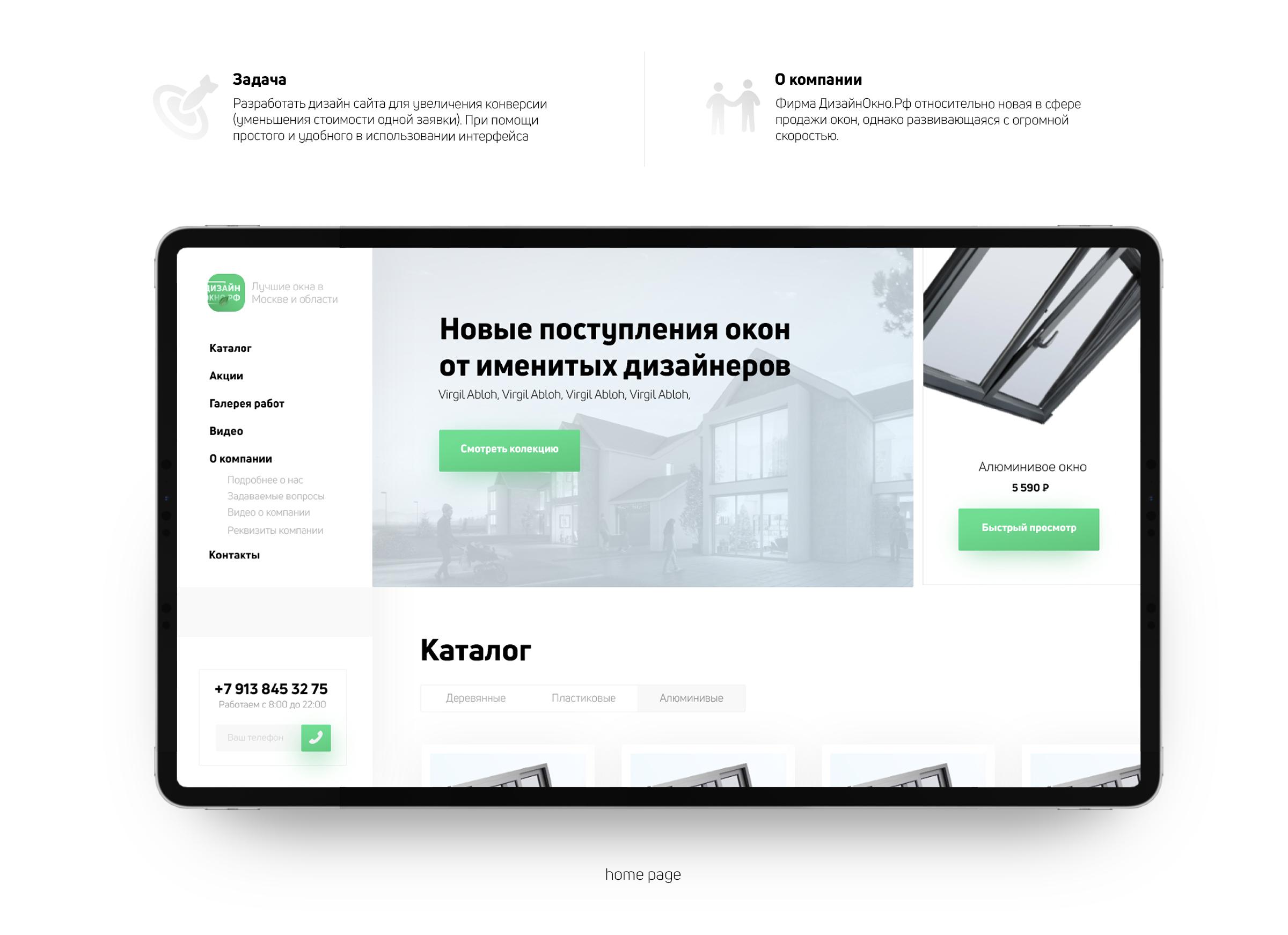 Продажа окон в Москве и области – Интернет магазин