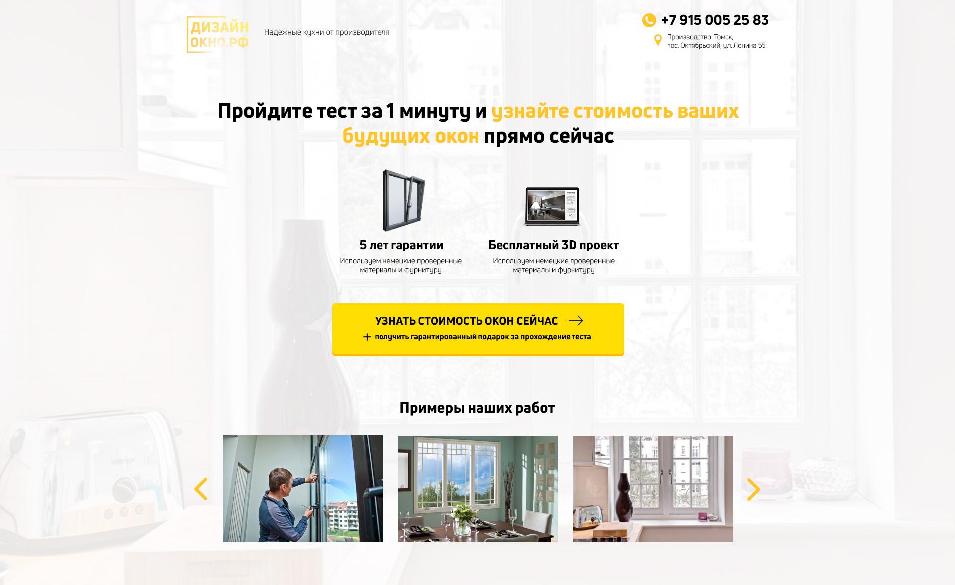 Квиз → Продажа окон в Москве