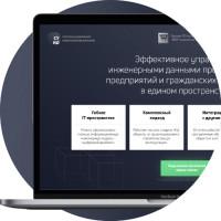 СУИД приложение – Лендинг