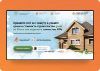 Квиз «Под ключ» → Строительство домов