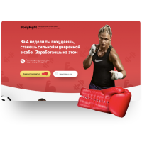 BodyFight фитнесс марафон | landing page