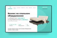 Лендинг →  Франшиза спального оборудования