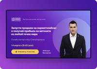 Лендинг «Под ключ» → онлайн мастер-класс