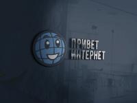 Привет Интернет