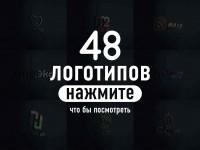 48 логотипов
