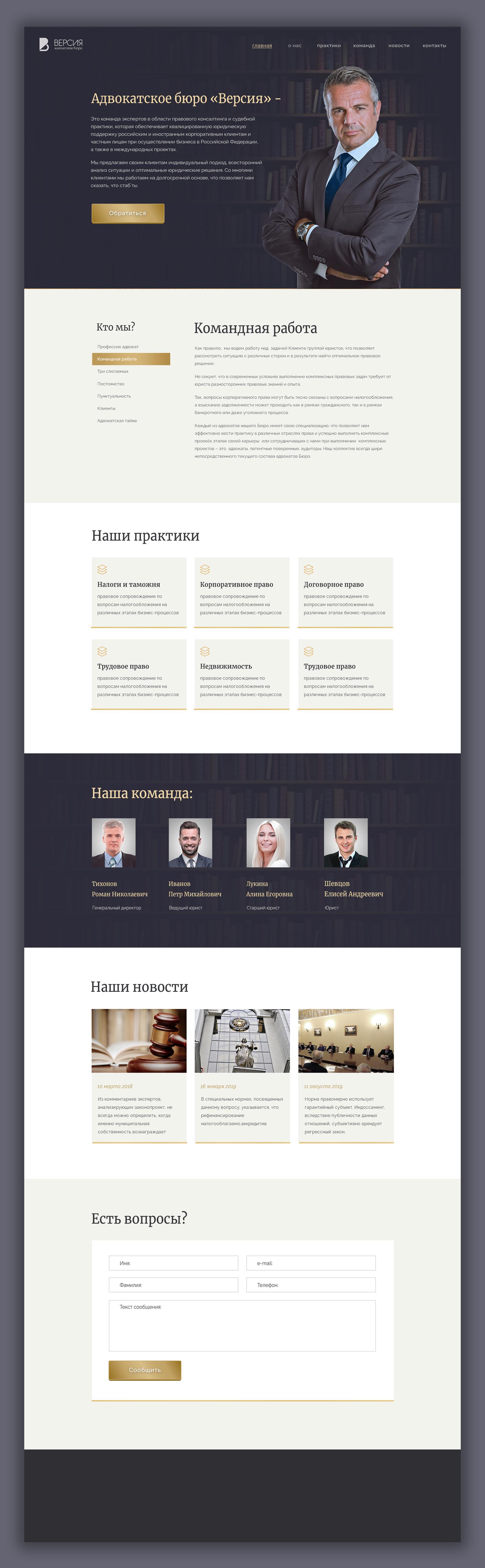Конкурс на разработку дизайна и конструкцию сайта адвокатского бюро фото f_8545f3d5473f403b.jpg