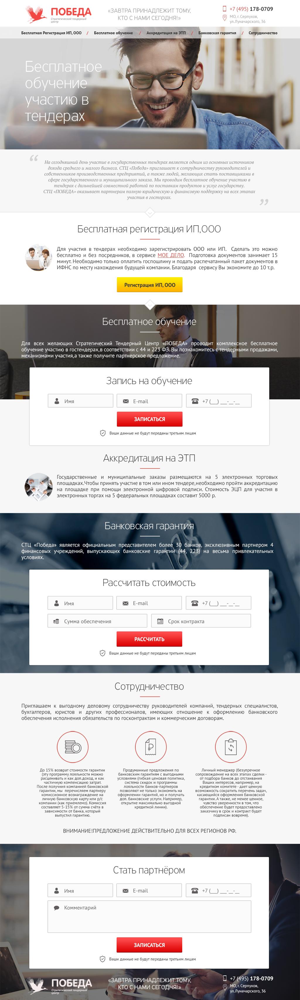 "Landing page СТЦ ""Победа"""