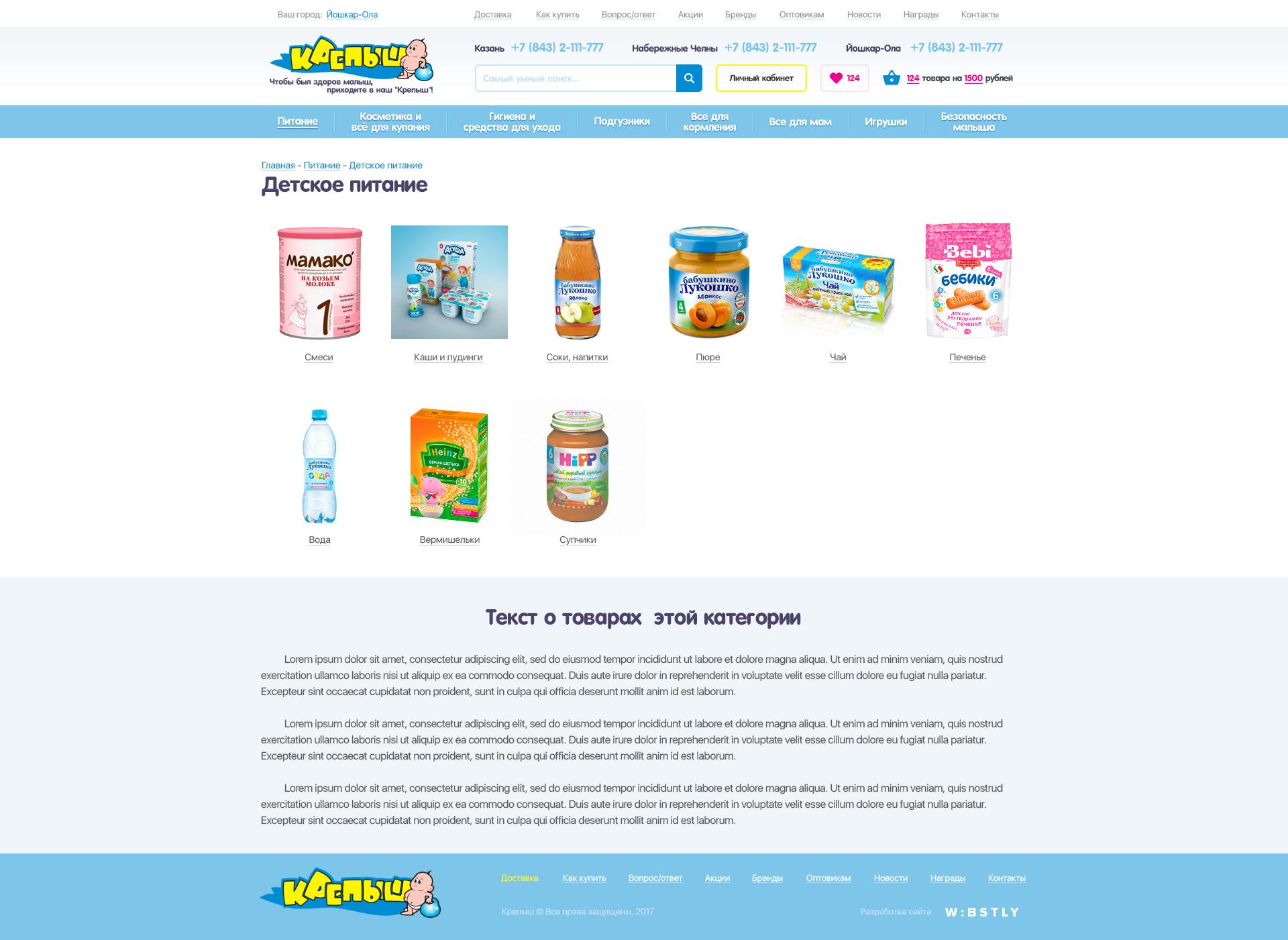 «Крепыш» (Интернет-магазин)