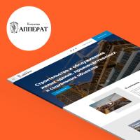 Строительная компания «Апперат» (Landing Page)
