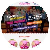 """Студия праздников """"Экипаж"""""""