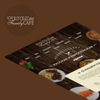 Family-кафе «Теремок» (Промосайт)