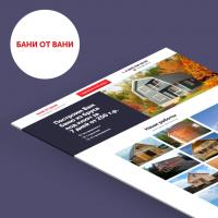 «Бани от Вани» (Landing Page)
