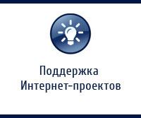 Поддержка Интернет-проектов