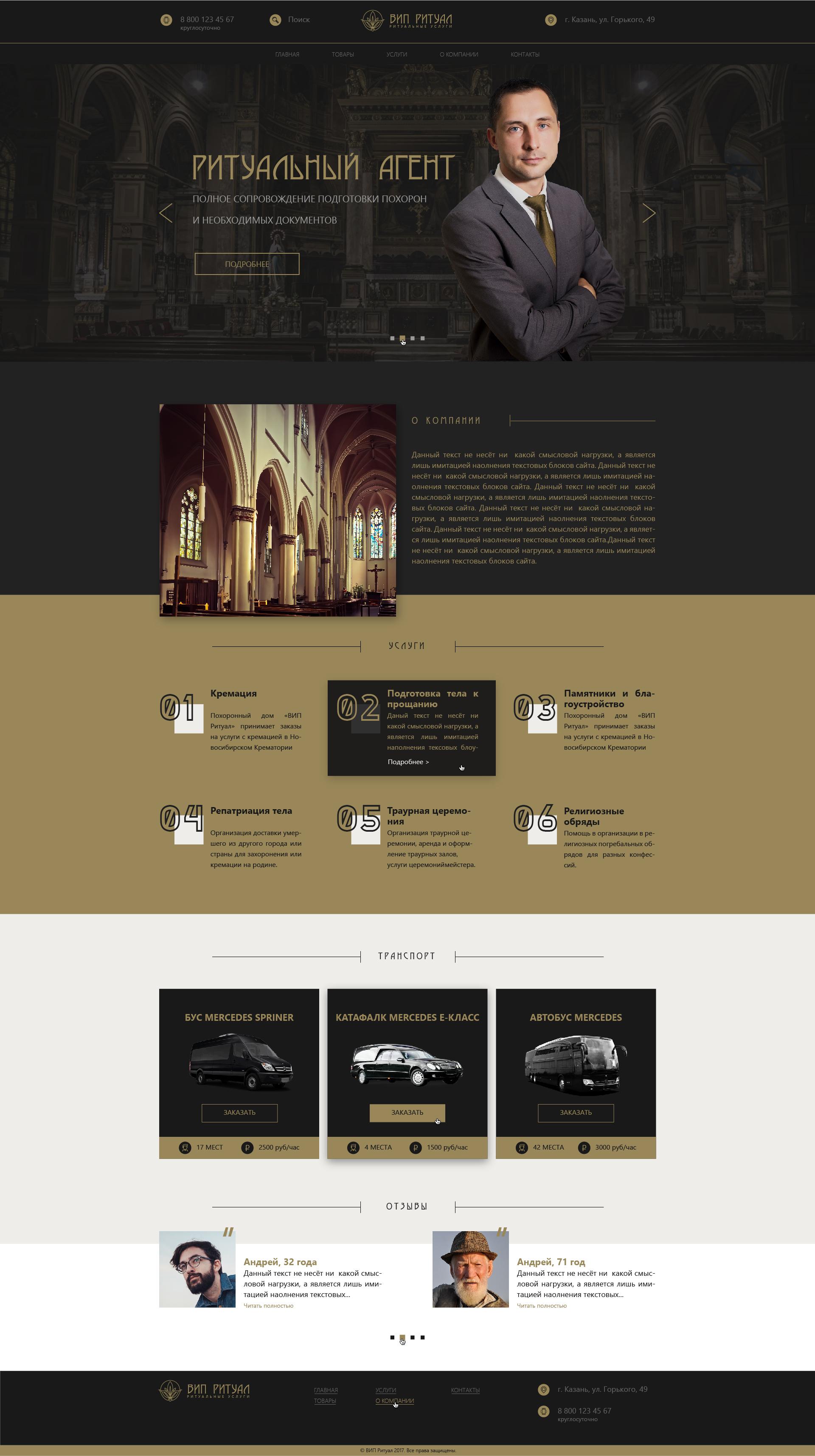 Нарисовать 2 дизайна сайтов направления ритуальных услуг  фото f_014596d30db5bf26.jpg