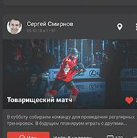 Дизайн спортивного приложения