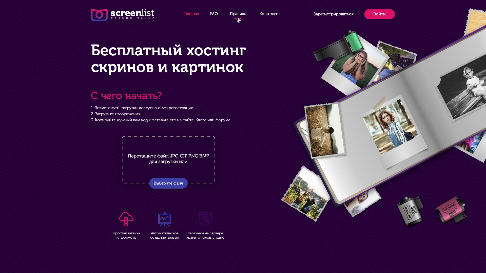 Безлимитный фотохостинг ScreenList.ru требует новый дизайн фото f_24559cffdad6c28a.jpg