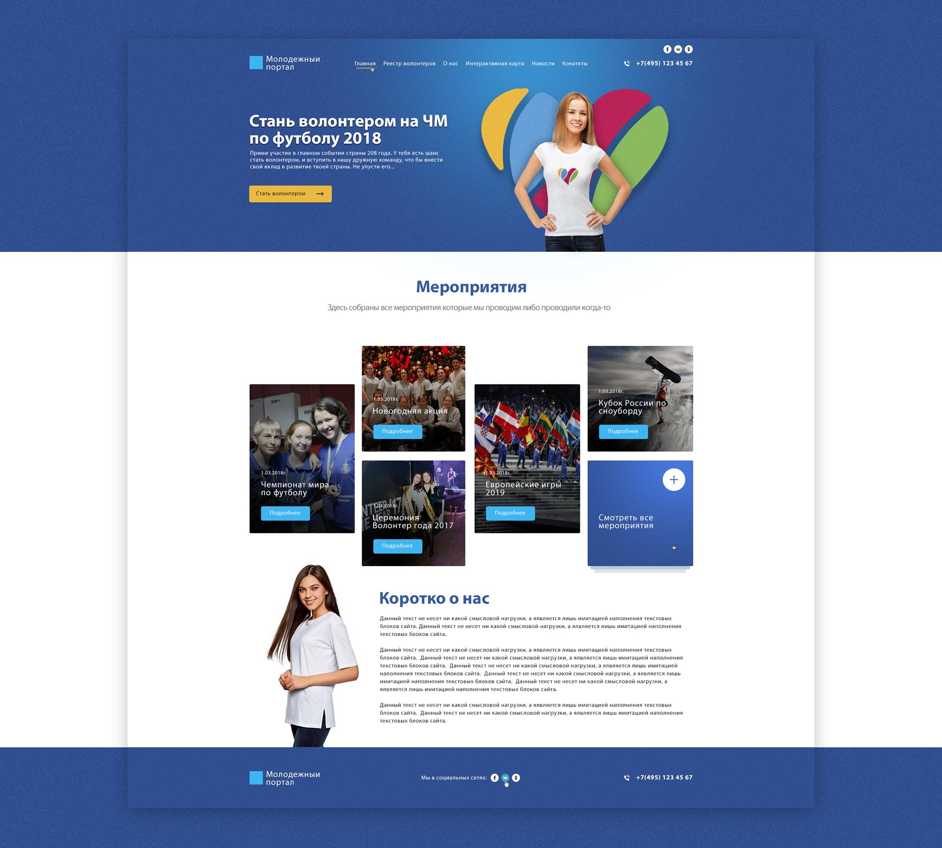Разработка дизайн-концепции 2 страниц сайта фото f_3375a435214d1f64.jpg