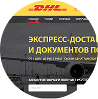 Лендинг DHL