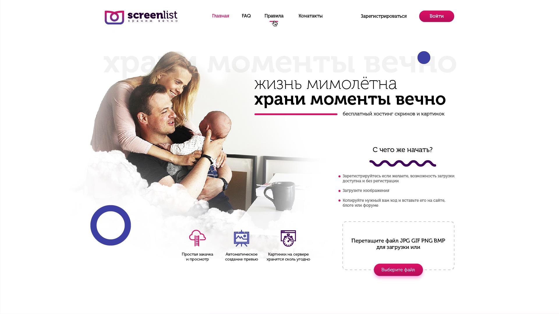 Безлимитный фотохостинг ScreenList.ru требует новый дизайн фото f_60659d1535cba0ba.jpg
