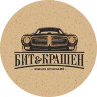 """Логотип автосервиса """"Бит & Крашен"""" (победа в конкурсе)"""
