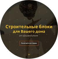 """Лендинг строительной организации """"БлокДомСтрой"""""""