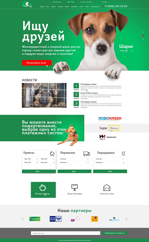 Требуется разработать дизайн сайта помощи бездомным животным фото f_8355879f1333c345.jpg