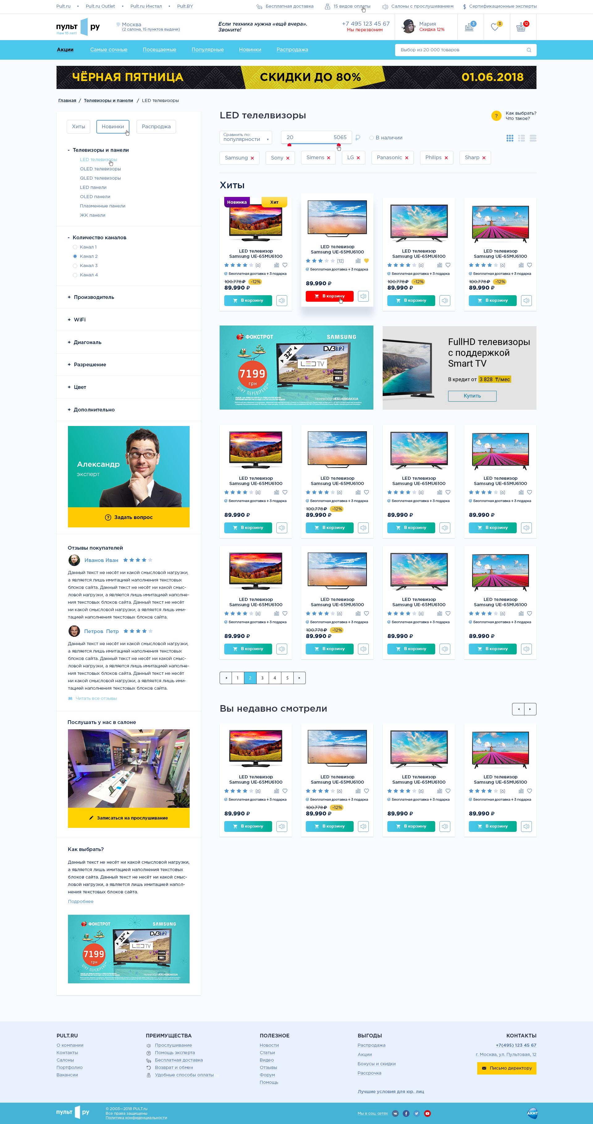 Дизайн 2ух страниц сайта PULT.ru фото f_9485b105e84c98b9.jpg