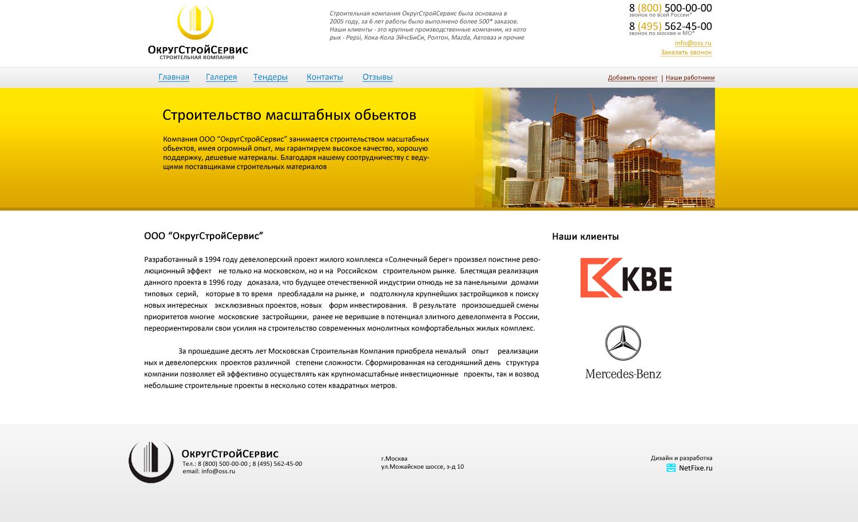 ОкругСтройСервис - Строительная компания