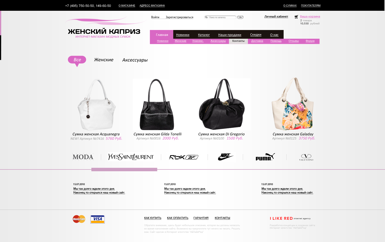 Женский каприз - интернет-магазин сумок
