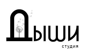 "Логотип для студии ""Дыши""  и фирменный стиль фото f_09056f62aed2c40a.jpg"