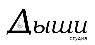 """Логотип для студии """"Дыши""""  и фирменный стиль фото f_34956f62af58d685.jpg"""