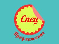 """Спец предложение: интернет-магазин """"под ключ"""""""