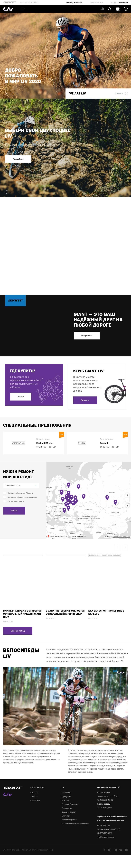 """Интернет-магазин велосипедов """"LIV"""""""