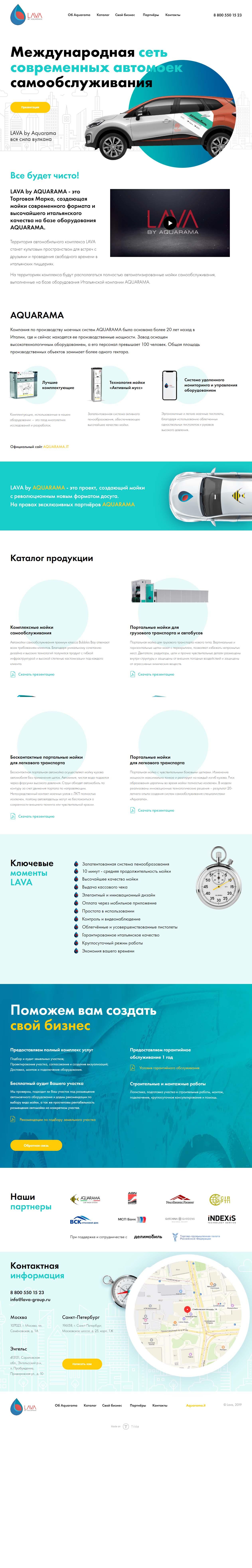 """Презентационный сайт международной сети автомоек самообслуживания """"LAVA"""""""