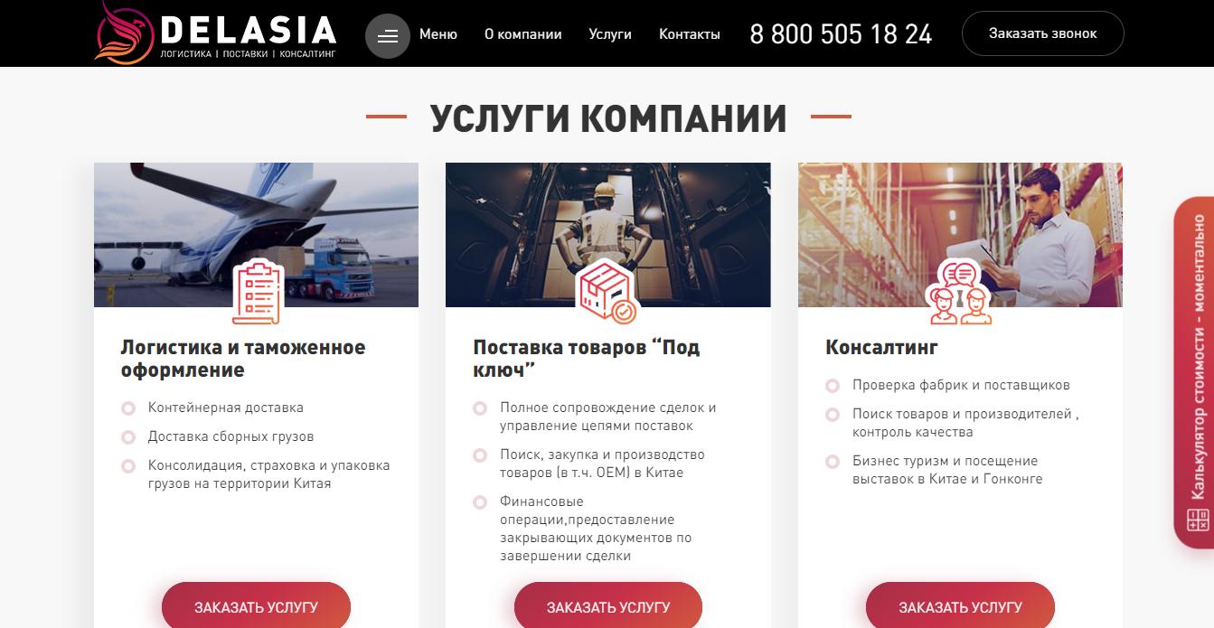 """Посадочная страница для логистической компании """"ДелАзия""""."""