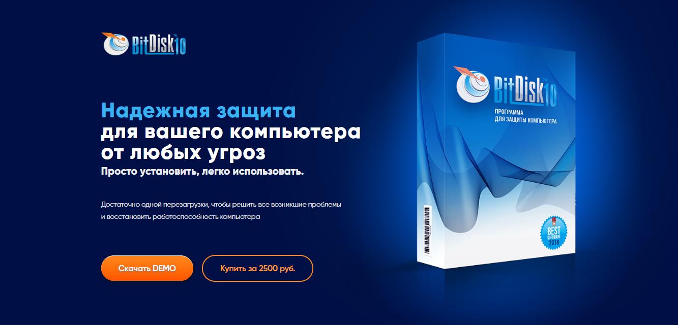 """Посадочная страница для программного продукта """"BitDisk 10"""""""